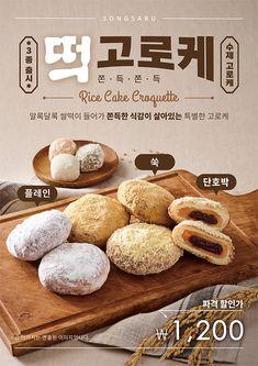 Food Menu Design, Food Poster Design, Korea Cake, Food Promotion, Snack Recipes, Snacks, Promotional Design, Rice Cakes, Asian Recipes