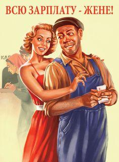 """""""Tout le salaire aux femmes !"""" // En souvenir du bon vieux temps, Valery Barykine a créé des pin-up sensuelles, mais qui restent correctes pour cette série d'affiches."""