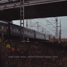 Russian Text, Sad Love, Budapest, Love Of My Life, Railroad Tracks, Earth, Quotes, Pictures, Inspiration