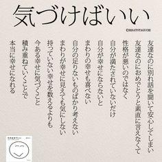 """8,720 Likes, 52 Comments - @yumekanau2 on Instagram: """"あっというまにGWが終わりそうです。テレビのアンケートでは「特に何もしない人」が1番多かったようです。 . . . #気づけばいい#恋愛#友達#友情 #アラサー#女性#婚活#ホンネ…"""""""