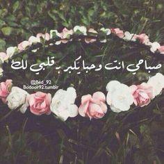 Arabic Style : صباحي انت Morning Words, Morning Love Quotes, Good Morning My Love, Good Morning Photos, Beautiful Morning, Romantic Words, Romantic Quotes, Beautiful Words, Arabic Love Quotes