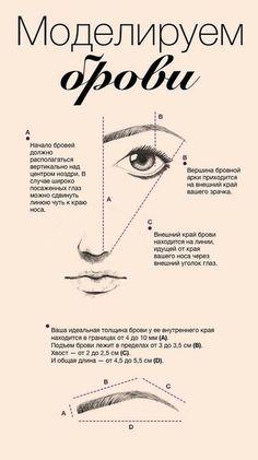 #брови #eyebrows