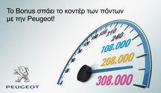 PEUGEOT Alpha Bank, Peugeot