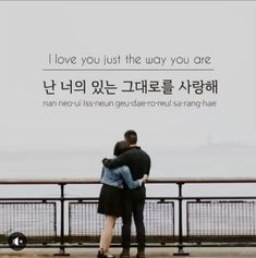 Korean Language 328270260337470199 - Do you know how to say 'I love you just the way you are' in Korean? Learn Korean language Source by mariamauger Korean Slang, Korean Phrases, Korean Text, Korean Words Learning, Korean Language Learning, Learning Spanish, The Words, Korea Quotes, Korean Lessons