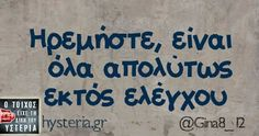 Funny Tips, Stupid Funny Memes, Favorite Quotes, Best Quotes, Funny Quotes, Funny Greek, Greek Quotes, English Quotes, True Words