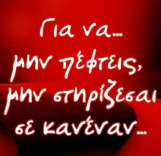 Σε κανέναν.... Jokes Quotes, New Quotes, Wisdom Quotes, Book Quotes, Life Quotes, Big Words, Greek Words, Cool Words, Life Code