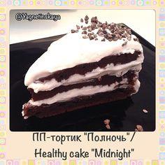 «#yagnetinskaya_ппторт  Обычно, выкладывая сладости на ночь, все разом начинают накидываеться на публициста... Ааа... Ну как же так!!! Зачем на ночь!!! …»