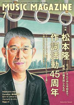 ミュージック・マガジン7月号のお知らせです。特集は「松本隆 作詞活動45周年」。松本隆ロング・インタヴュー/『風街であいませう』解説/作詞家・松本隆の魅力が分かる名曲ガイド。