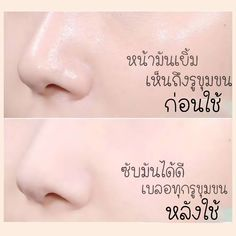 🔅คุมมัน เบลอผิวให้เนียนสวย🔅 𝑶𝑰𝑳 𝑪𝑶𝑵𝑻𝑹𝑶𝑳 𝑷𝑶𝑾𝑫𝑬𝑹 𝑷𝑬𝑰𝑵𝑰𝑭𝑬𝑵 | Lazada.co.th Cosmetic Packaging, Cosmetics, Drugstore Makeup
