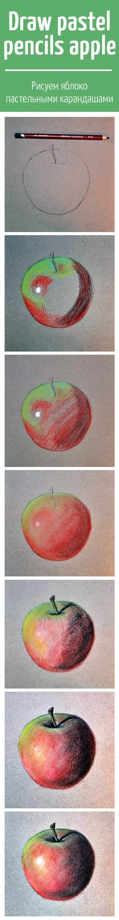 Draw pastel pencils apple Рисуем яблоко  пастельными карандашами