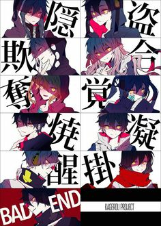 Kagerou Project || MCA