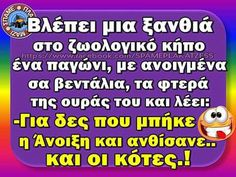 Blepi mia ksanthia Funny Greek, Greek Quotes, Funny Quotes, Jokes, Lol, Humor, Funny Phrases, Jokes Quotes, Happy Quotes