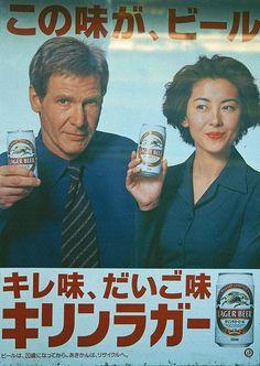kirin beers advert 1990