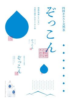 Design & Inspiration zokkon ( 'love it' in Japanese) : Japanese mineral water poster Household Appli Graphic Design Magazine, Graphic Design Studio, Japan Graphic Design, Japanese Poster Design, Graphic Design Books, Japan Design, Web Design, Graphic Design Typography, Graphic Design Illustration