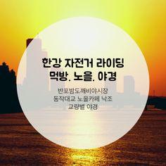 반포 밤도깨비 야시장. 동작노을카페 석양 한강 자전거데이트 http://i.wik.im/304927