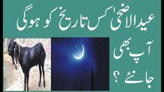 Eid ul Adha 2018 Bakra Eid Eid Ul Adha Images, Facebook Image, Wallpaper, Friends, Quotes, Amigos, Quotations, Wallpapers, Boyfriends
