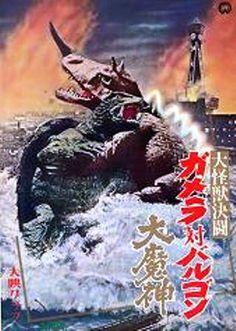 大怪獣決闘 ガメラ対バルゴン (gamera vs balgon) 1