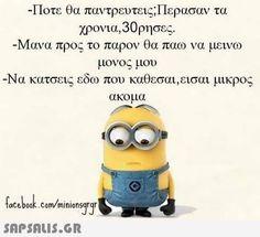 Αποτέλεσμα εικόνας για αστεια ανεκδοτα facebook Can't Stop Laughing, Laughing So Hard, Funny Memes, Hilarious, Jokes, We Love Minions, Greek Quotes, Disneyland Paris, Dory