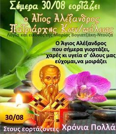 Happy Name Day, Happy Names, Saint Name Day, Wise Words, Food And Drinks, Word Of Wisdom, Name Day, Famous Quotes