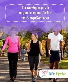 Το καθημερινό περπάτημα: δείτε τα 6 οφέλη του  Το καθημερινό περπάτημα βελτιώνει την υγεία σας και αποτρέπει πνευματικές και παθολογικές ασθένειες. Μάθετε τις ωφέλειές του σήμερα! Vitamin D, Zumba, Stress, Health Fitness, Gym, Tips, Advice, Health And Fitness, Training