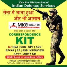 Looking for best study material to crack SSB Interview, AFCAT, NDA, CDS, NAVY. MKC Publication provides best books to crack defence exams Study Materials, Gd, Good Books, Air Force, Nursing, Career, Interview, Army, The Unit
