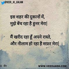 Hindi Quotes, True Stories, Emo, Poetry, Amazon, Reading, Books, Life, Amazons