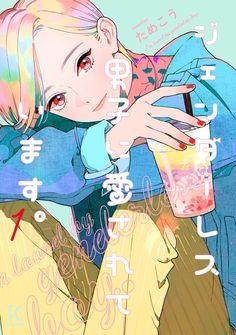 ジェンダーレス男子に愛されています。 1 (フィールコミックスFCswing) | ためこう |本 | 通販 | Amazon Character Concept, Character Art, Concept Art, Character Design, Animation Character, Character Sketches, Art Anime, Anime Kunst, Manga Anime