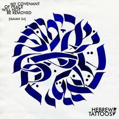Healthy Pregnancy Tip: Supplements to Avoid Jewish Tattoo, Hebrew Tattoos, Symbol Tattoos, Religious Tattoos For Men, Healthy Pregnancy Tips, Isaiah 54, Tribal Tattoos, Hand Tattoos, Learn Hebrew