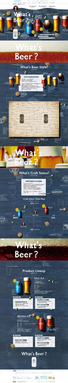 http://www.suntory.co.jp/beer/craftselect/index.html?fromid=beer_top_pc