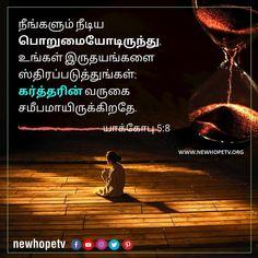 Bible Words Images, Tamil Bible Words, Biblical Verses, Bible Verses, Jesus Quotes, Bible Quotes, Beautiful Verses, Christ In Me, Bible Verse Wallpaper