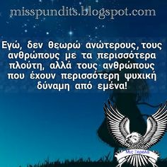 #μις_ξερόλα ,#σοφαλογια , #στιχακια , #στιχακιαμενοημα , #στιχάκια, , #σκέψεις , #ελληνικαστιχακια , #ελληνικα , #instagram , #quotes , #quote , #apofthegmata , #stixoi , #stixakia , #skepseis , #ελλας, #greekquotess , #greekpost , #ellinika , #ellinikaquotes, #logia, #greekquotes , #quotesgreek , #greece, #hellas, #greek , #quotesgram, #follow, #greeks