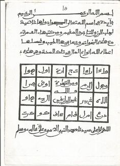 Islamic Phrases, Islamic Messages, Islamic Art, Dua For Success, Black Magic Book, Magick Book, Family Problems, Islam Facts, The Secret Book