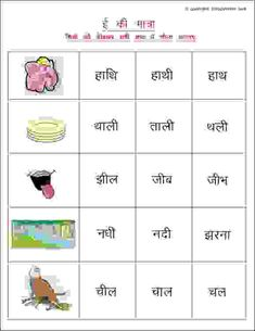 Printable Hindi worksheets to practice ee ki matra, ideal for grade 1 kids or anyone learning vowels in Hindi language. Fun Worksheets For Kids, Hindi Worksheets, First Grade Worksheets, Preschool Worksheets, First Grade Reading Comprehension, Hindi Language Learning, Learn Hindi, Classroom Birthday, Hindi Words
