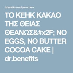 TO KEHK KAKAO ΤΗΣ ΘΕΙΑΣ ΘΕΑΝΩΣ/ NO EGGS, NO BUTTER COCOA CAKE | dr.benefits