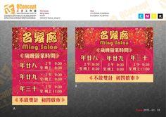 名髮廊 Ming Salon CNY2015 Notice Poster Design & Production
