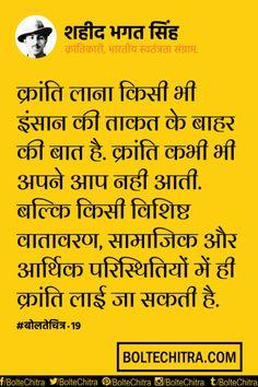 Shaheed Bhagat Singh Quotes in Hindi Language       Part 19