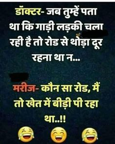 Sms Jokes, Jokes And Riddles, Funny Jokes In Hindi, Very Funny Jokes, Crazy Funny Memes, Jokes Quotes, Wtf Funny, Funny Quotes, Funny Stuff