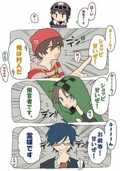 Five Nights At Freddy's, Fangirl, Comics, Kakashi, Anime Boys, Aircraft, Youtube, Fan Girl, Anime Guys