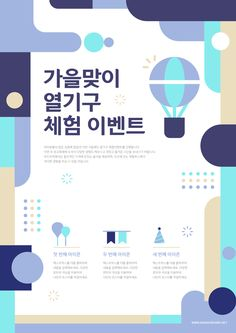 이벤트 포스터 / 이벤트 디자인 / 디자인 템플릿 / 포스터 템플릿 / 포스터 디자인 / 편집 디자인 / 망고보드 Typo Design, Web Design, Graphic Design Posters, Sign Design, Banner Design, Book Design, Graphic Art, Medical Posters, Leaflet Design