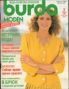 Burda Magazine With Uncut Patterns 2 1990 IN Russian Language IN Good Condition | eBay