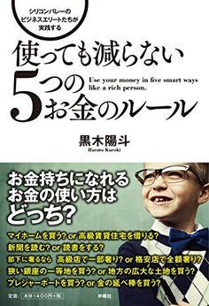 シリコンバレーのビジネスエリートたちが実践する使っても減らない5つのお金のルール   黒木 陽斗 http://www.amazon.co.jp/dp/4594074278/ref=cm_sw_r_pi_dp_HAkMwb1SZQ21N