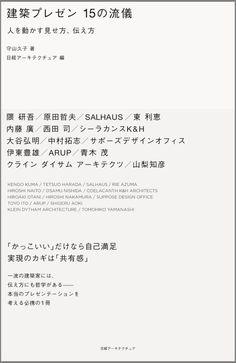 森山久子,日經建築:書籍:架構呈現15風格亞馬遜