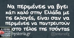 Funny Stories, True Stories, Funny Greek, Funny Statuses, Greek Quotes, English Quotes, Insta Story, Haha, Funny Pictures