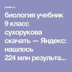 биология учебник 9 класс сухорукова скачать — Яндекс: нашлось 224млнрезультатов