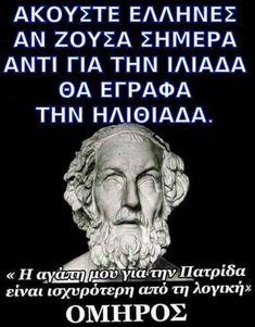 Greeks, Sober, Life Is Good, Quotations, Lion Sculpture, Politics, Positivity, Funny, Quotes