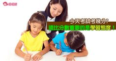 以前當安親班老師的時候,每次考完試.....放學去接孩子的時候,第一句話總是問:「今天考試考幾分呢?」因為那是我的工作,目標就是幫孩子複習功課,分數絕對重要,才知道學習有無成效?現在當上父母,工作改變~心也跟著轉了,面對孩子進入國小階段......有比分數更重要的事....就是「學習態度」。