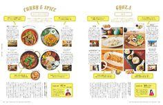 全国いま絶対に行きたい店/吉沢亮 — Hanako No. 1167 試し読みと目次 | Hanako | マガジンワールド Book Design Layout, Page Design, Web Design, Editorial Layout, Editorial Design, Menu Book, Curry Spices, Text Layout, Travel Brochure