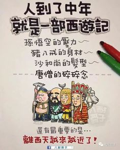 Chinese Phrases, Chinese Quotes, Chinese Words, Funny Chinese, Funny Happy Birthday Pictures, Chinese Lessons, Heaven Quotes, Funny Quotes, Life Quotes