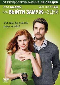 Как выйти замуж за 3 дня (2009)