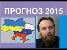 ШОК! Украина готовит ВТОРЖЕНИЕ в ! - ДУГИН Александр - YouTube